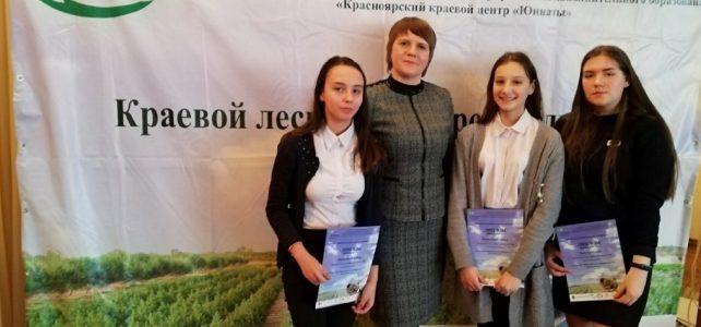 Краевой лесной конкурс «Подрост»
