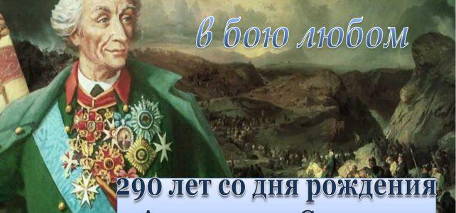 290-летие со дня рождения А.В. Суворова