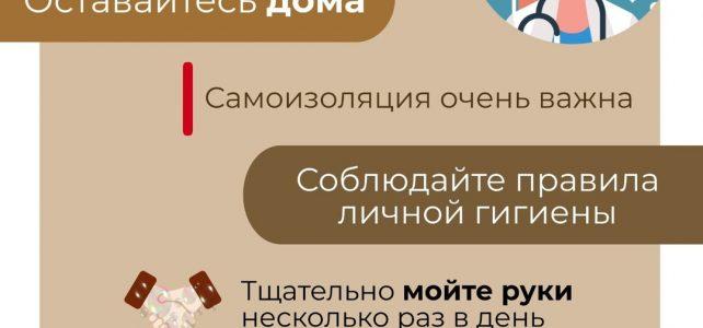 В Красноярском крае действует режим САМОИЗОЛЯЦИИ.