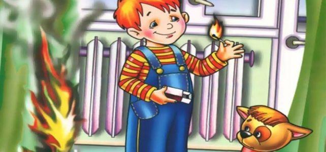 Правила пожарной безопасности детей в период коронавируса
