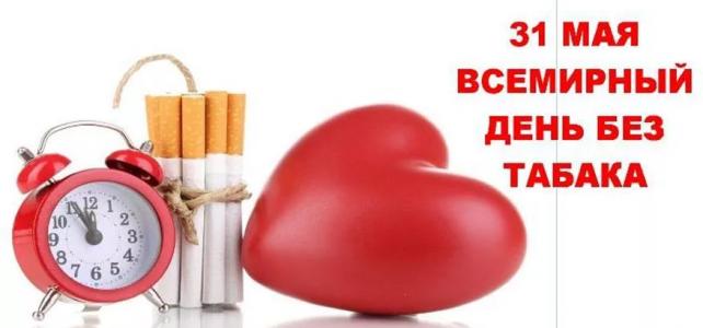 31 мая — Всемирный День Табака