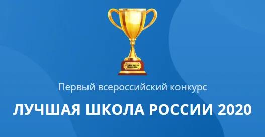 ЛУЧШАЯ ШКОЛА РОССИИ  2020