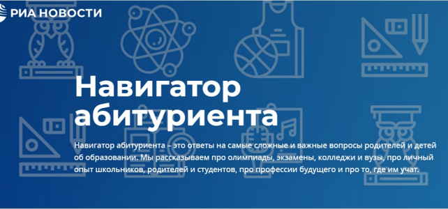 📌Навигатор абитуриента: колледжи России 2020