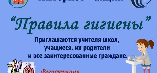 Всероссийская дистанционная просветительская добровольная интернет-акция «Правила гигиены»
