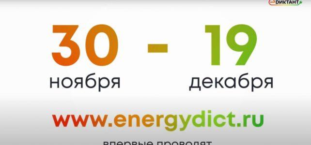 Всероссийский диктант по энергосбережнию