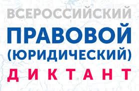 Правовой всероссийский диктант 2020