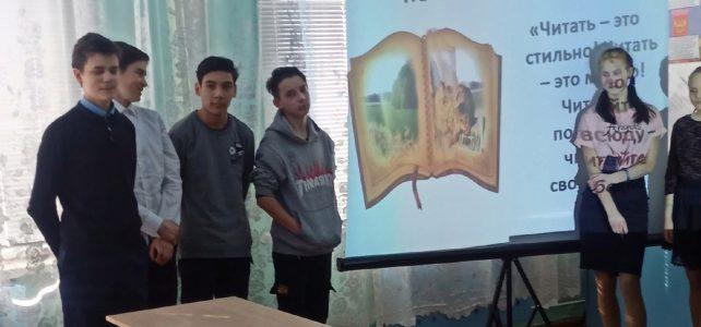 Классный час в 8,9 классах — «Чтение — путь к успеху»