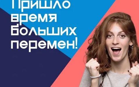 Всероссийского конкурса «Большая перемена».